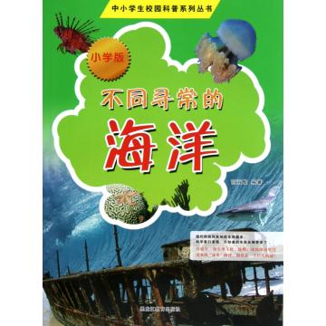 Unusual marine (elementary school version)/primary and secondary school science series palace shumin