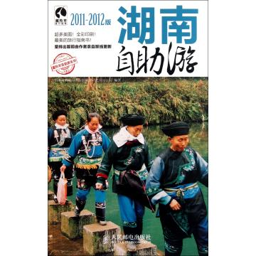 Hunan tours (an initial post-2011-2012 edition)/antelopes walks series shanghai tang