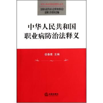 People's republic of china occupational disease prevention law interpretation/people's republic of china law interpretation books xin chunying genuine books Economy