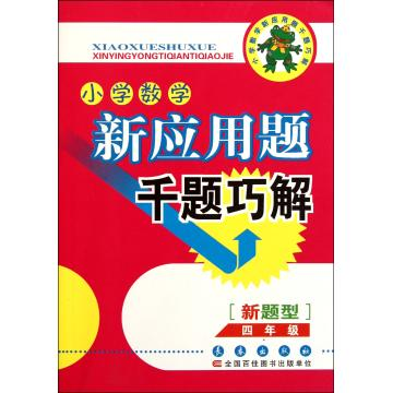Thousands of new elementary school mathematics application questions problem solving (grade 4 new questions)å®å…µ| editor: liu yanping