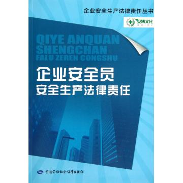Corporate security officer safety laws responsibility/enterprise production safety legal accountability series yang yong