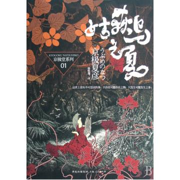 The summer of the ubume/kyogoku church series (japan) natsuhiko kyogoku | translator: yi elitesland genuine map