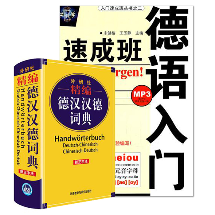 Genuine free shipping fltrp for fine dehanhande dictionary + a full 2 volumes of getting a crash course in german german learning kit german self-learning Introductory textbook + + german dictionary german dictionary german entry books