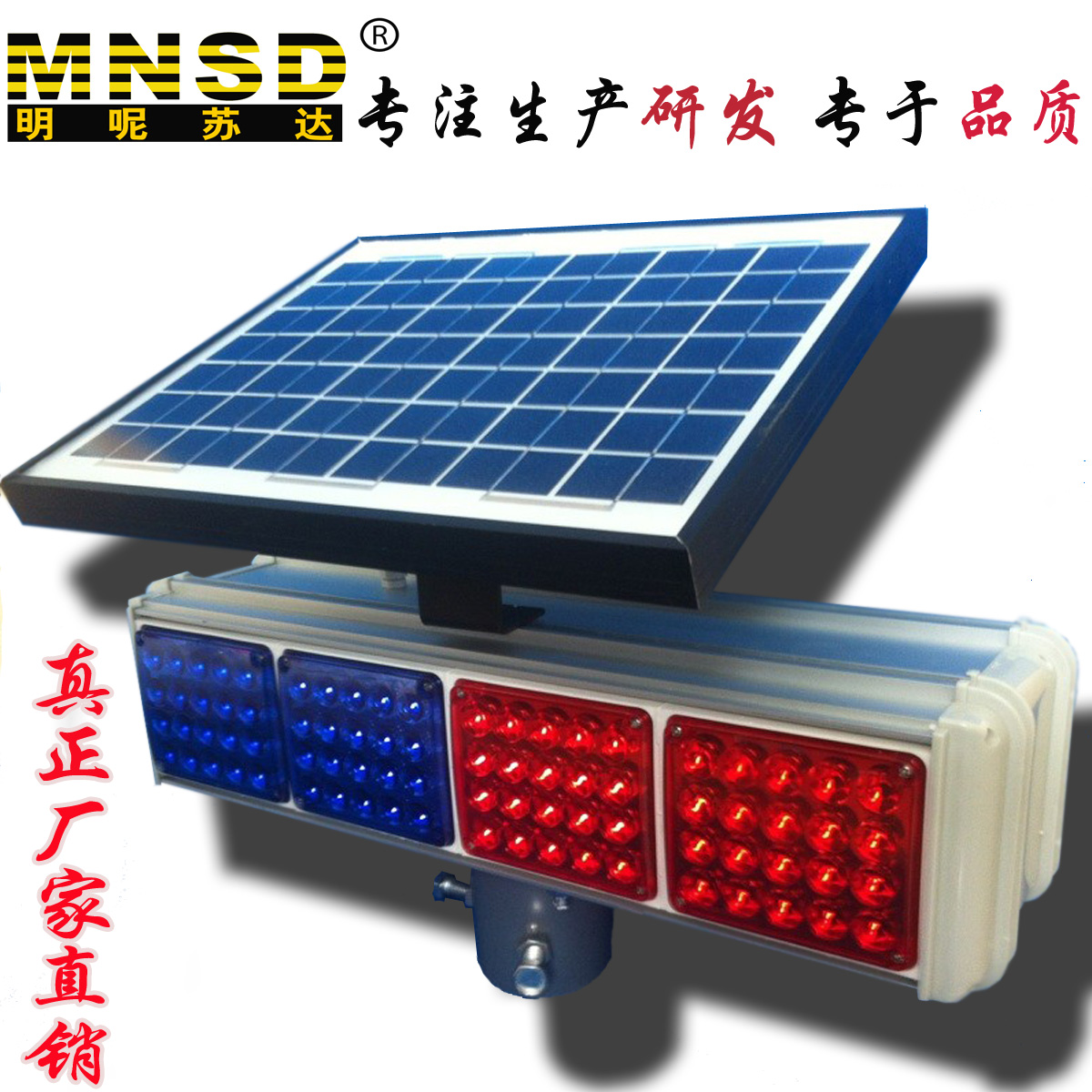 Mnsd solar traffic warning lights strobe strobe single sided four road strobe lights red and blue lights