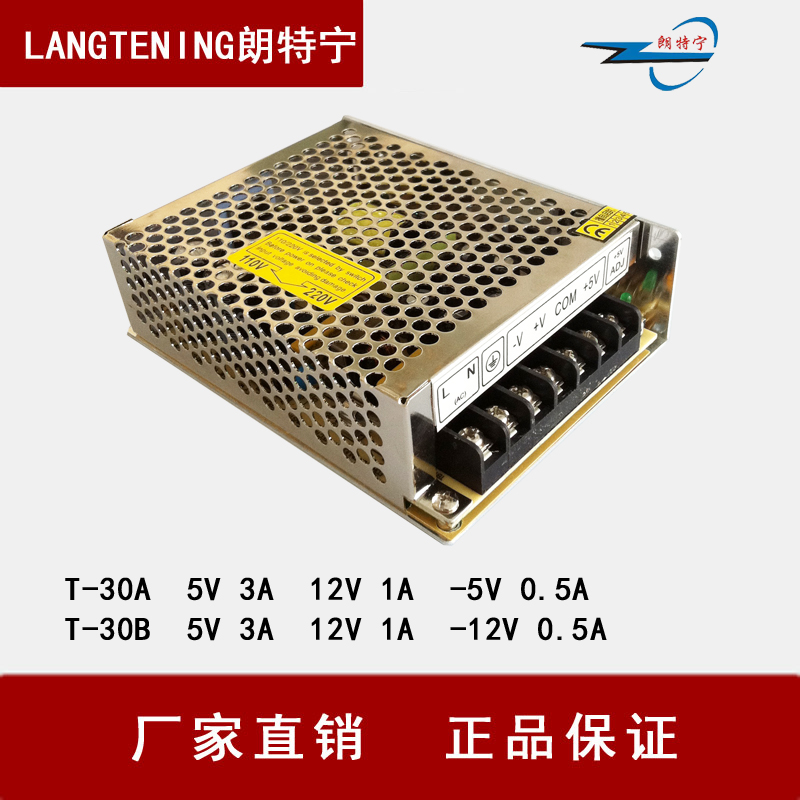 T-30a t-30b 5V3A12V1A-5V0.5A 5V3A12V1A-12V0.5A three sets of switching power supply