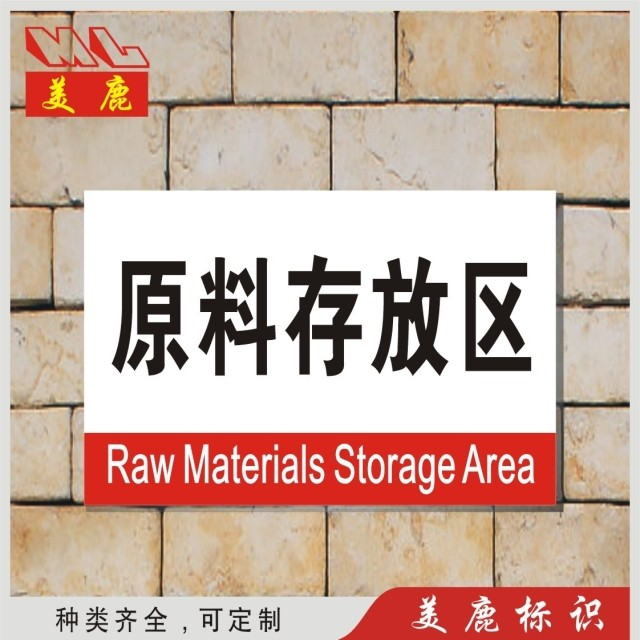 Raw material storage area zoning board region grouping brand display card factory floor area zoning brand making signs licensing