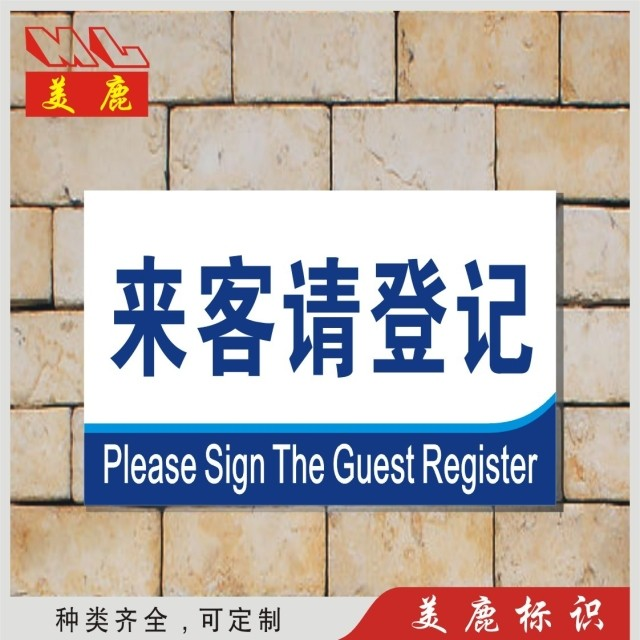 Visitors please register visitors please register workshop partition plate partition grouping signage hotel signs custom signs