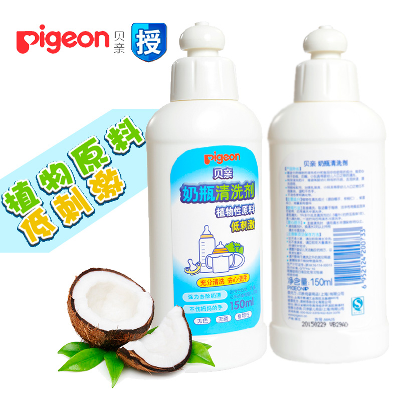 Pigeon bottle cleaner/detergent/fruit and vegetable cleaner 150 ml ma11 ma25 woo high maternal