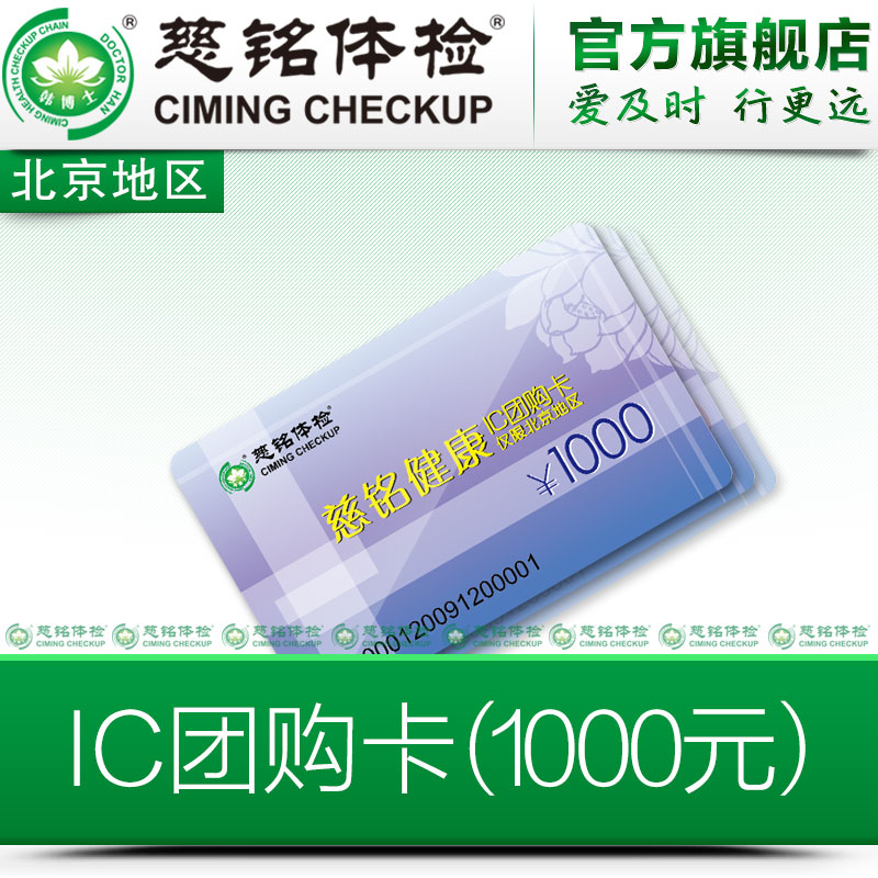 Ic card gift cards beijing ciming medical medical packages 1000 yuan