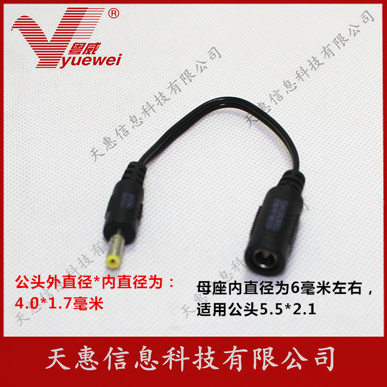 2.1 * 13.358kj 5.44mpa 5mm turn 4.0 * 7mm dc power adapter cable dc power extension cord dc power converter Line