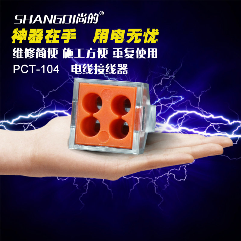 2.5 square hard wire universal connector pct-104 building wiring connector plug wire terminals