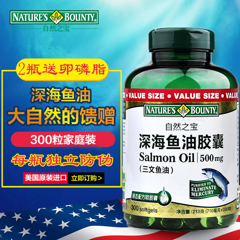 2 bottles get 3 us imports of natural treasure omega-3 fish oil lecithin soft capsule 300 capsules