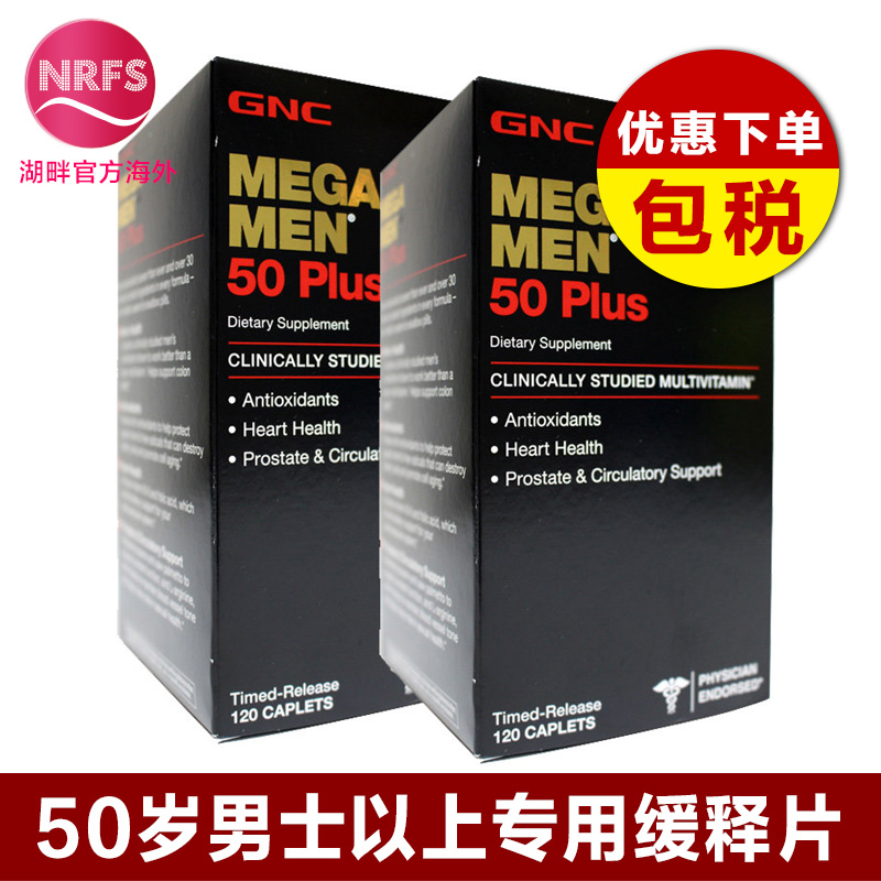 2 bottles of us imports gnc gnc 50 years old 100ç²multivitamin multivitamin for men 120