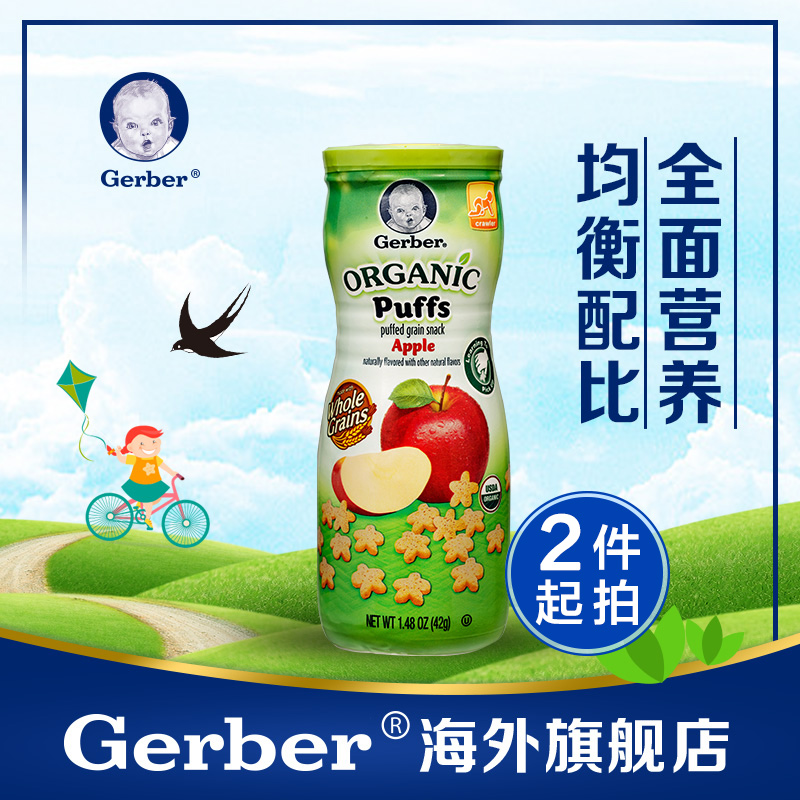 2 fold purchasing garbo stars gerber puffs organic apple us imports of infant food supplement 42g