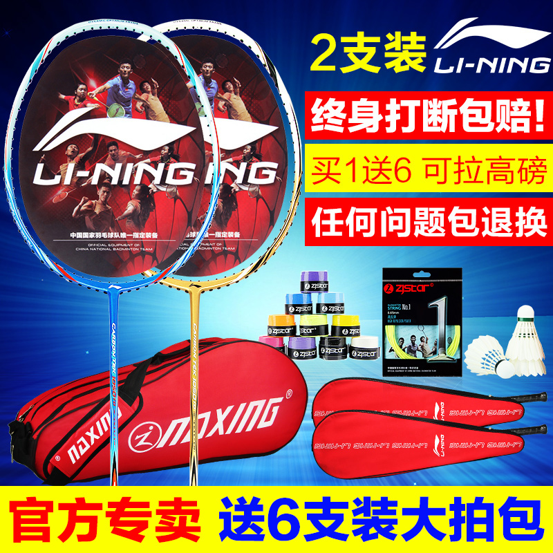 2 li ning badminton racket genuine full carbon fiber carbon ymqp beginner ultralight single men and women double shot offensive