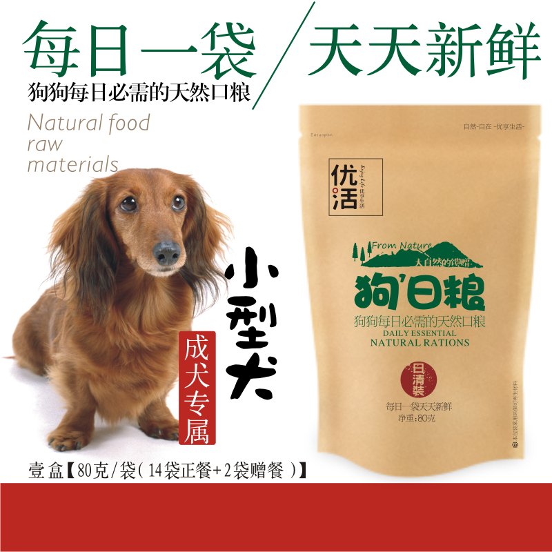 2 pieces of natural dog food for small dogs canine adult dog food 1120g 75 discount than xionggui bin teddy chihuahua pomeranian