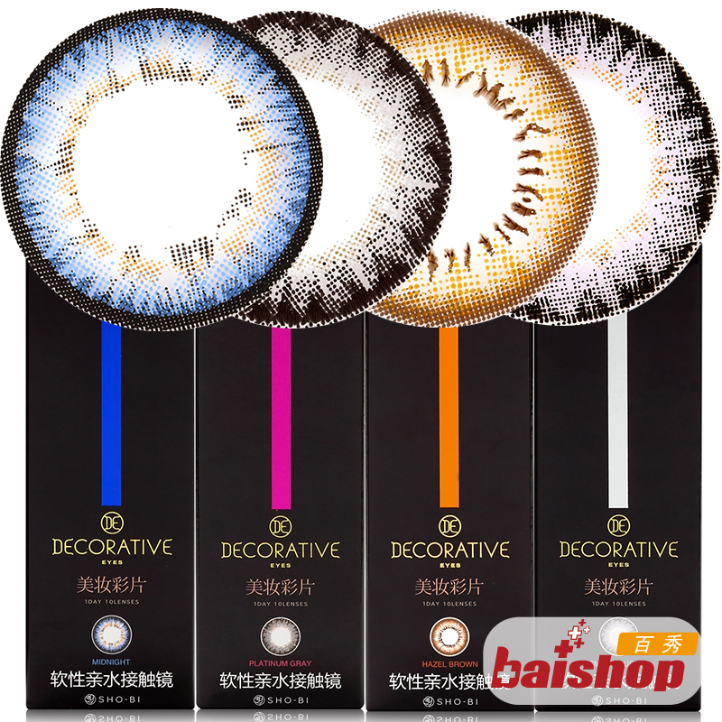 [2 to send a nail polish] makeup of the us church japan day the united states pupil large diameter mestizo throw colored contact lenses myopia 10 chip