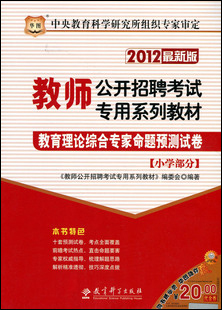 2012 china plans teacher recruitment exam comprehensive educational theory papers experts predict proposition [primary]