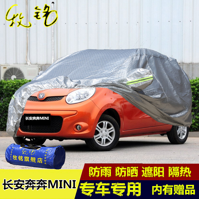 2015 new changan benben mini mini hatchback special sewing car cover thicker sunscreen anti rain sun shade car kits