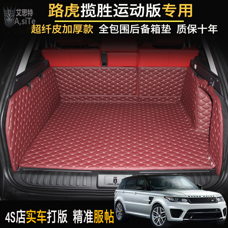 For Range Rover Sport 05-13 Quilted Car Boot protector trunk Liner dog pet Mat