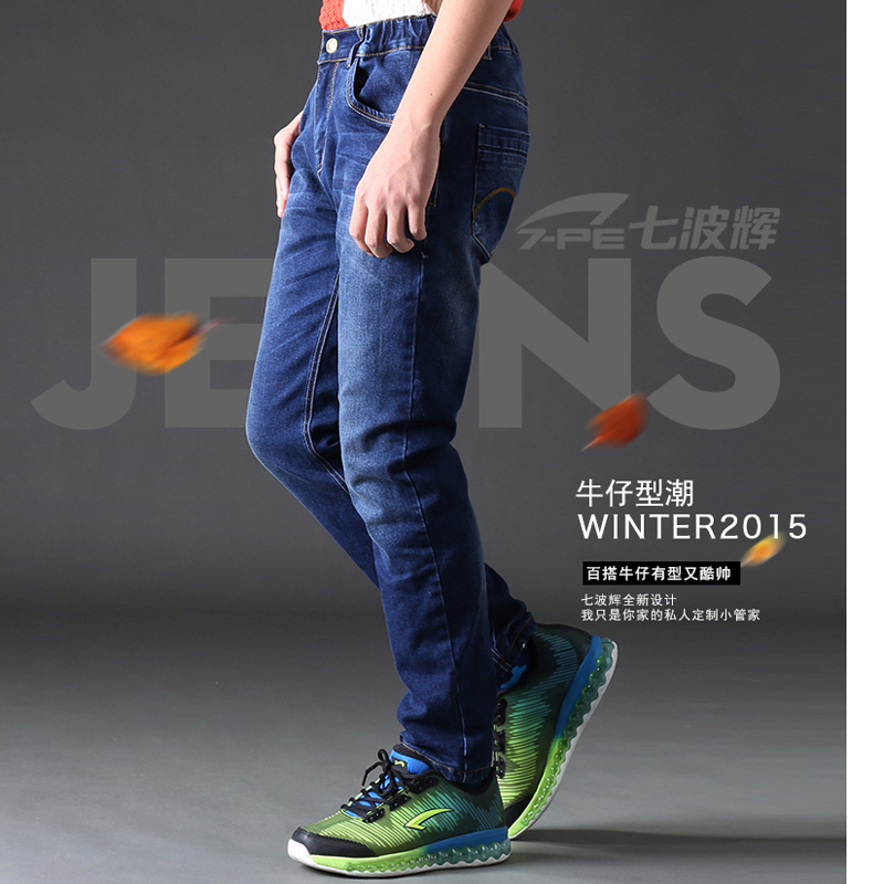 2015 seven wave hui nan kids autumn paragraph boy pants children jeans boys trousers children casual pants boy big boy