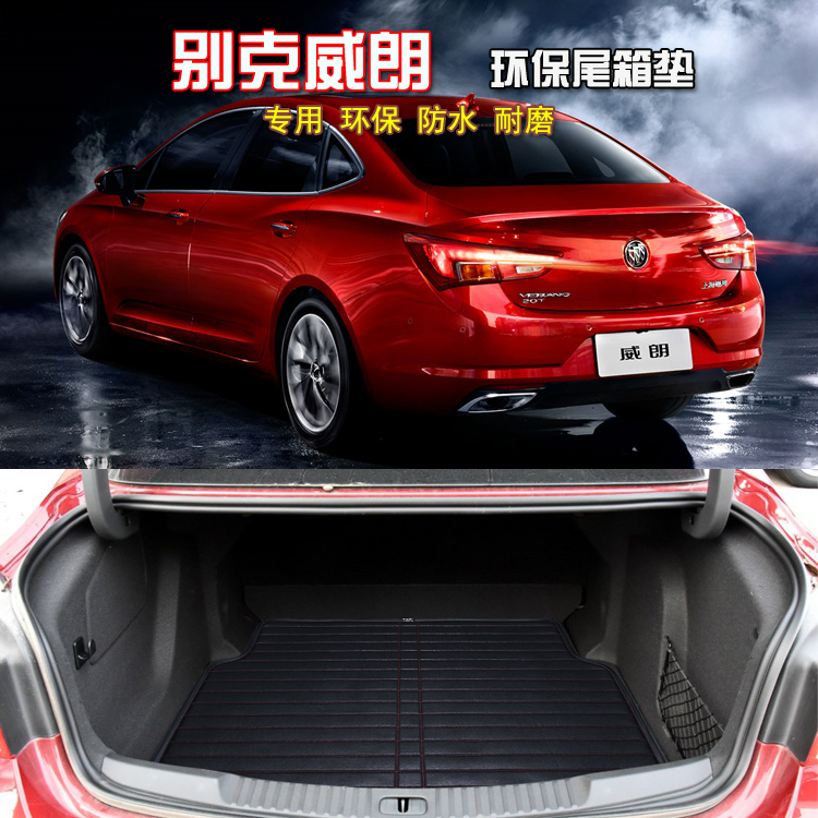 2016 models buicks weilang leather trunk mat the trunk mat boot of the pad 15 weilang buicks weilang Dedicated