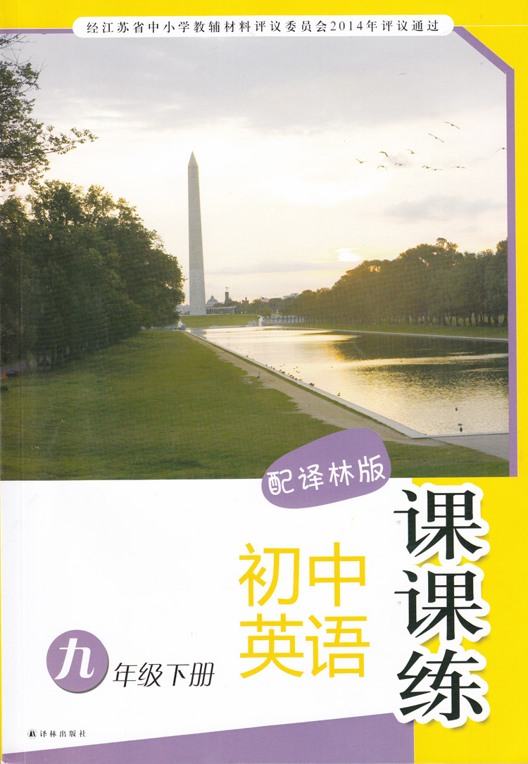 2016 new junior english division practice with yilin edition under the ninth grade book under grade 9 yilin press three days Junior high school supplementary books nanjing phoenix international bookstore xinhua bookstore genuine books