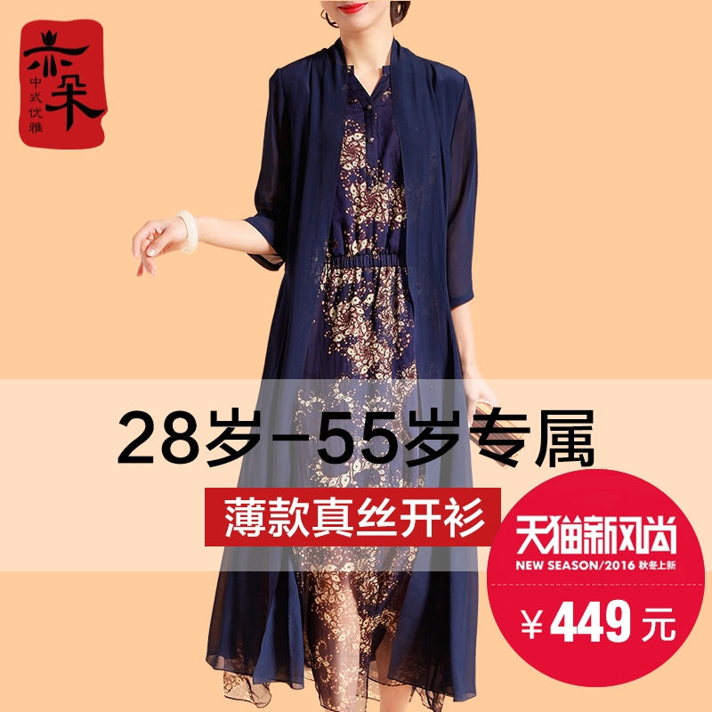2016 summer outside the ride cardigan thin coat female high temperament silk shawl air conditioning shirt long section of loose big yards in