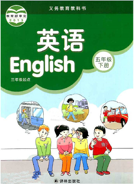 2016 the latest version of the oxford primary english textbooks book under the fifth grade 5 elementary school 5B5b oxford primary english third grade starting point oxford Yilin version of the xinhua bookstore genuine