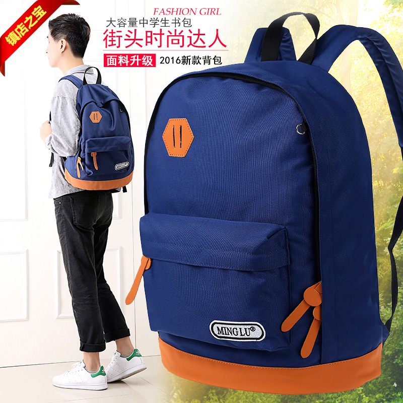 2016 the new high school junior high school students college wind backpack schoolbag school students bag fashion trends for men and women shoulder bag