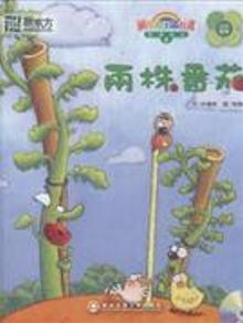 2050010 | sale genuine) two strains of tomato (with cd-rom) (fine)/new oriental education life Bilingual picture books