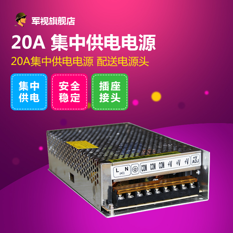 20a centralized power switching power supply monitor power distribution power connector socket head