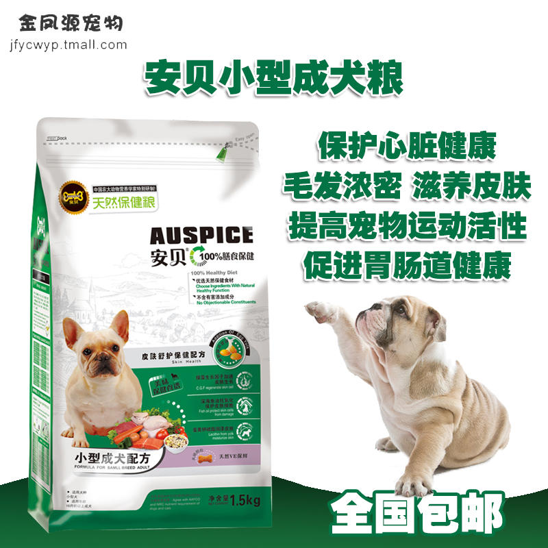 21 provincial shipping imber health bichon pomeranian dog food for small dogs adult dog food 1.5 kg pet food staples