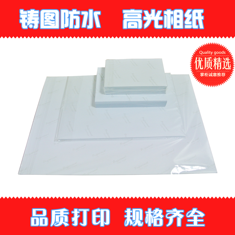 230 grams of high light waterproof photo paper 4r 6 inch high light inkjet photo paper inkjet photo paper 4r 100 sheets