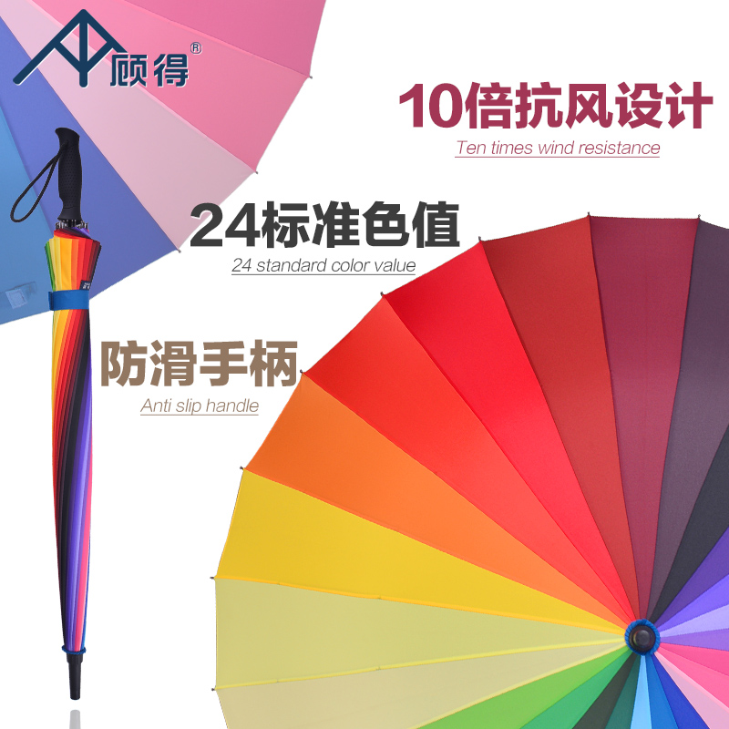 24 large bone rainbow umbrella straight umbrella skillet double triple automatic open 16 color colored umbrella caromå¸æ´rain
