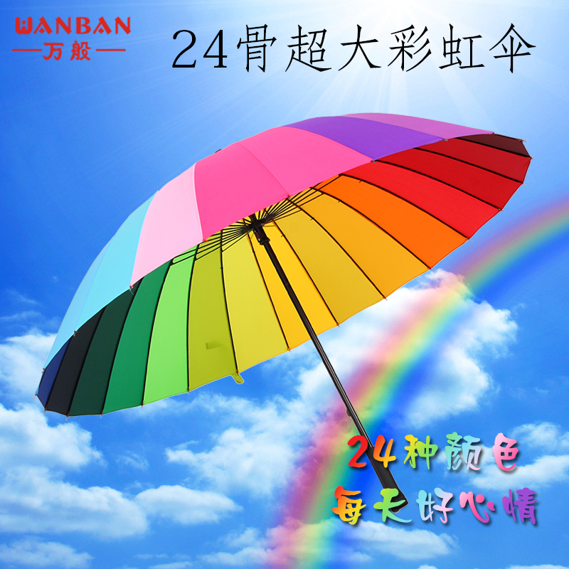 24 worth of men three bone oversized umbrella skillet double wind umbrella umbrella straight shank long umbrella rainbow umbrella rain or shine