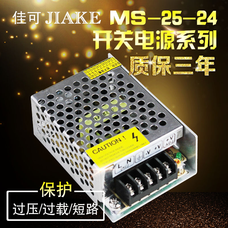 24v1a25w ms-25-24 switching power supply dc power supply monitoring small size led switching power source manostat