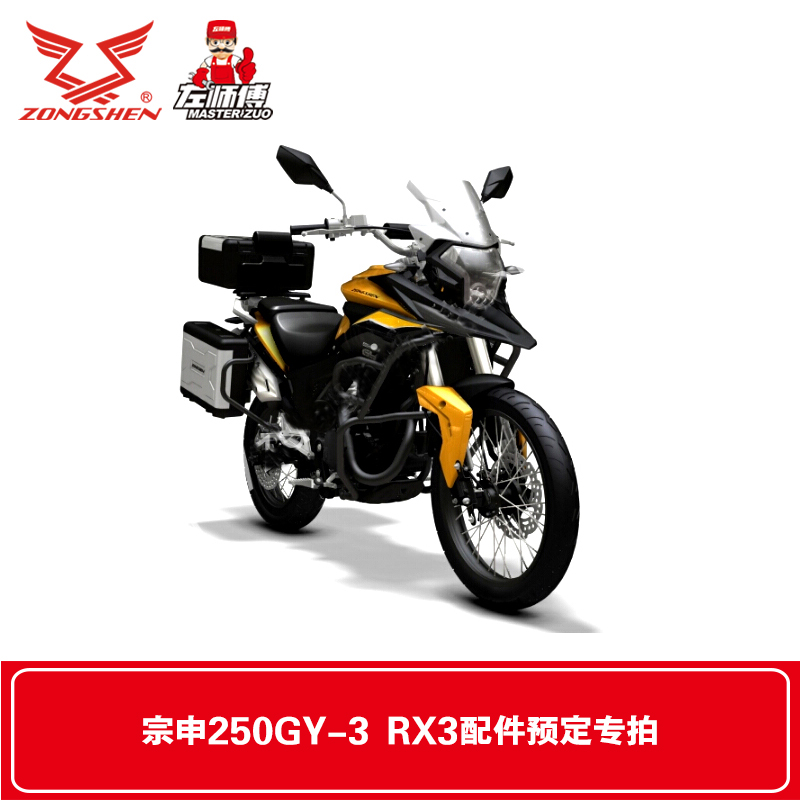 250gy-3 rx3 zongshen zongshen motorcycle genuine parts accessories designed to shoot scheduled