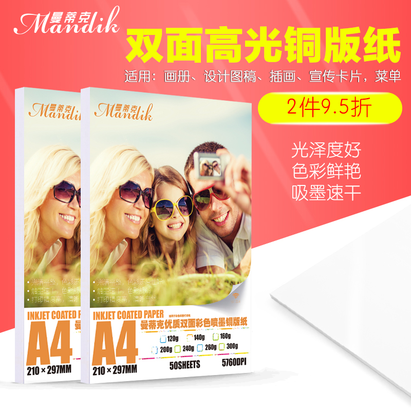 260 grams a4 color inkjet coated paper a3 inkjet printing art paper 140g sided high ofphotocopierpaper