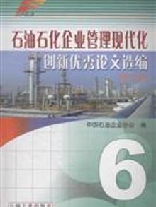 2813911 | sale genuine) outstanding selected papers from the modernization of petroleum and petrochemical enterprise management innovation-the sixth