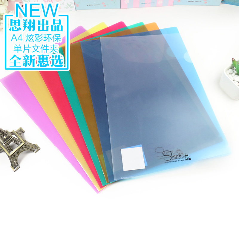 29.9 yuan shipping dawn stationery a4 folder single office supplies transparent bright color folder