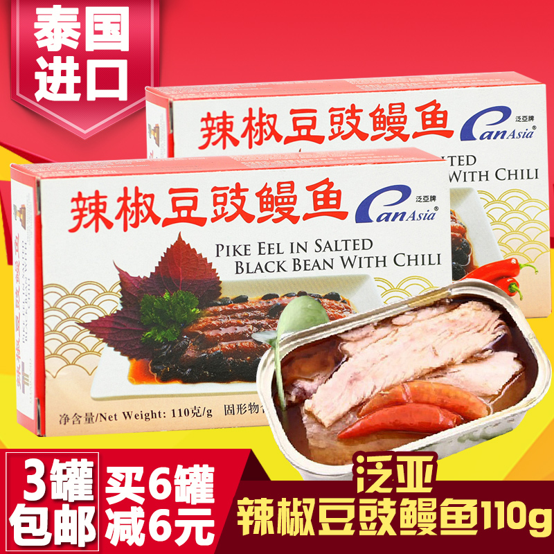 3 cans shipping buy 6 cans minus 6 yuan thailand imported thai pan asian chili lobster eel instant canned 110g