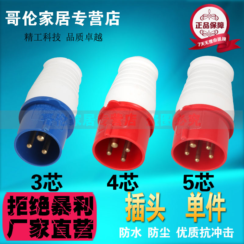 3 core 4 core 5 hole 16a/32a waterproof industrial plug and socket connector male and female head butt fast Set