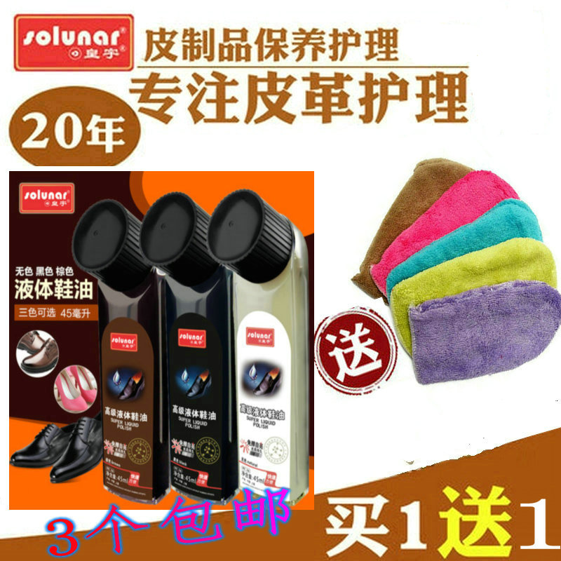 [3 shipping] wong yu shoe polish liquid shoe polish sponge head comes with free rub self bright aging waterproof light Durable