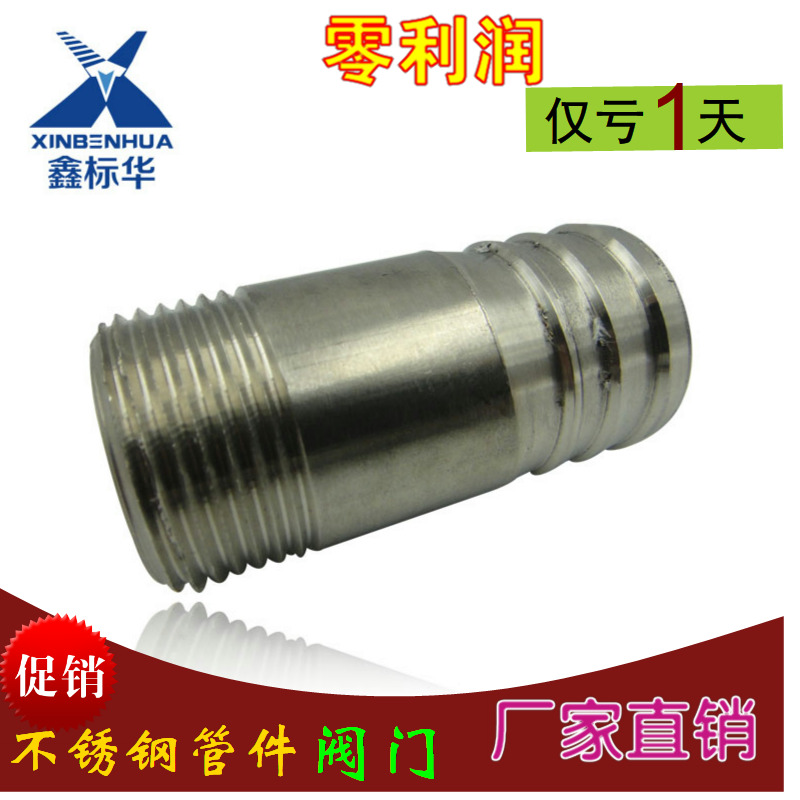304 201 stainless steel pipe fittings/stainless steel hose fittings/pipe connection leather/pagoda 4 points 15 20 25 32