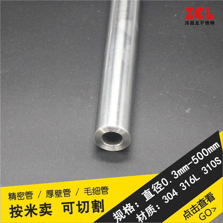 304 polished stainless steel tube round tube with an inner diameter of 15mm outside diameter 27mm wall thickness of 6 seamless tube industry 1 m price