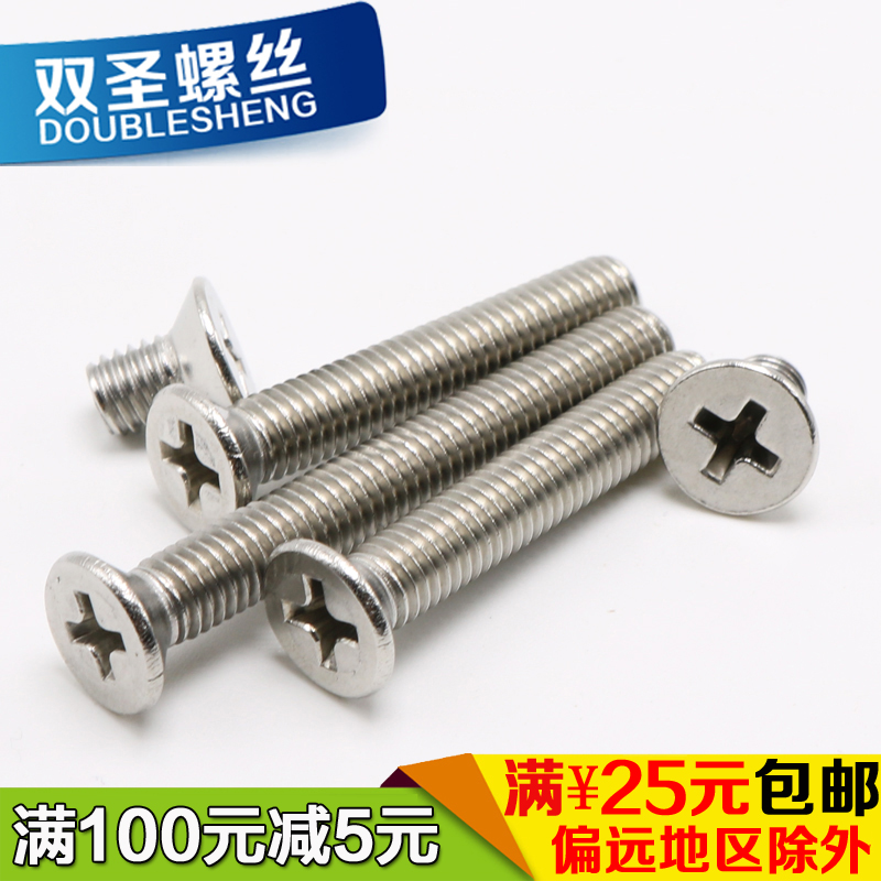 304 stainless steel countersunk head/flat head phillips screws m6 * 8-10-12-14 -16-18-20-25-30-100
