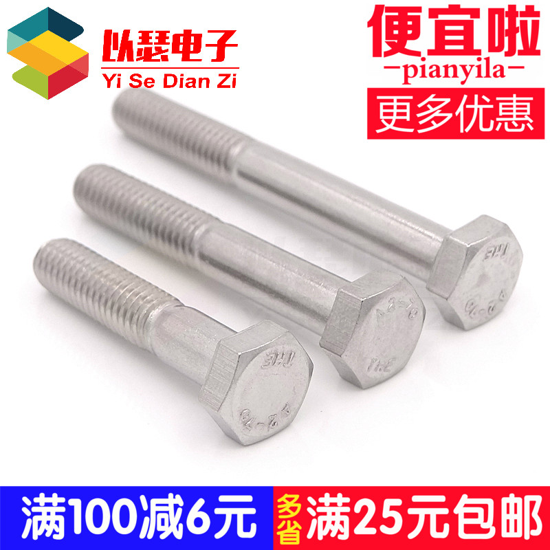 304 stainless steel din931 half tooth outer hexagonal screw half tooth outer hexagonal bolts m12 * 40-m12*180