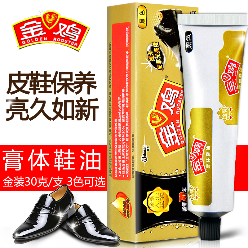 30g gold rooster paste shoe polish leather shoes colorless shoe polish black leather shoe leather leather care and cleaning agents