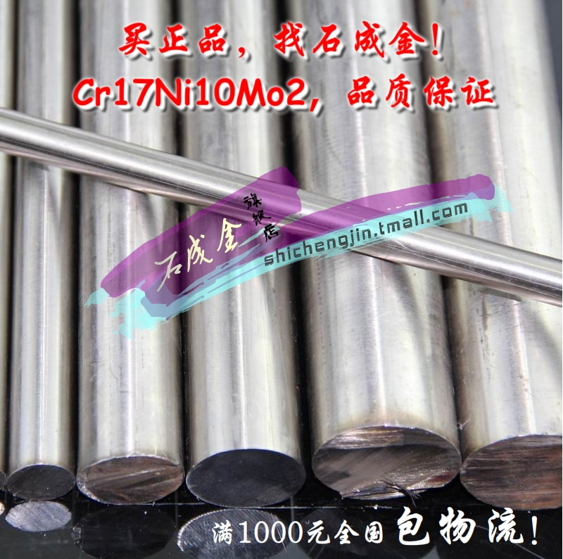 316l stainless steel rods stick light round spillikins acid corrosion resistant 316 stainless steel rod can be Cut